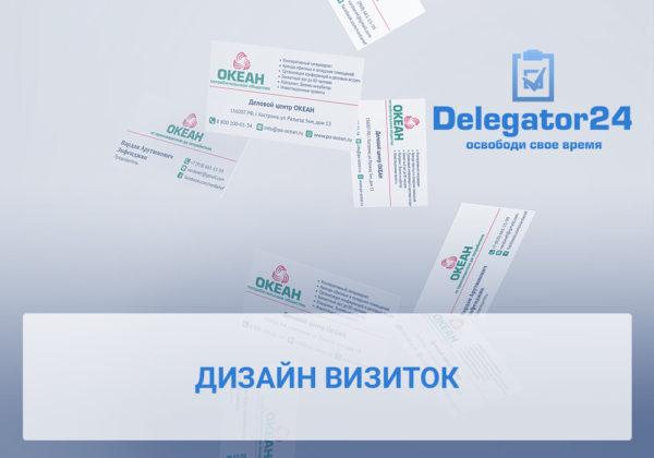 Разработка дизайна визиток - кейс сервиса бизнес-ассистентов