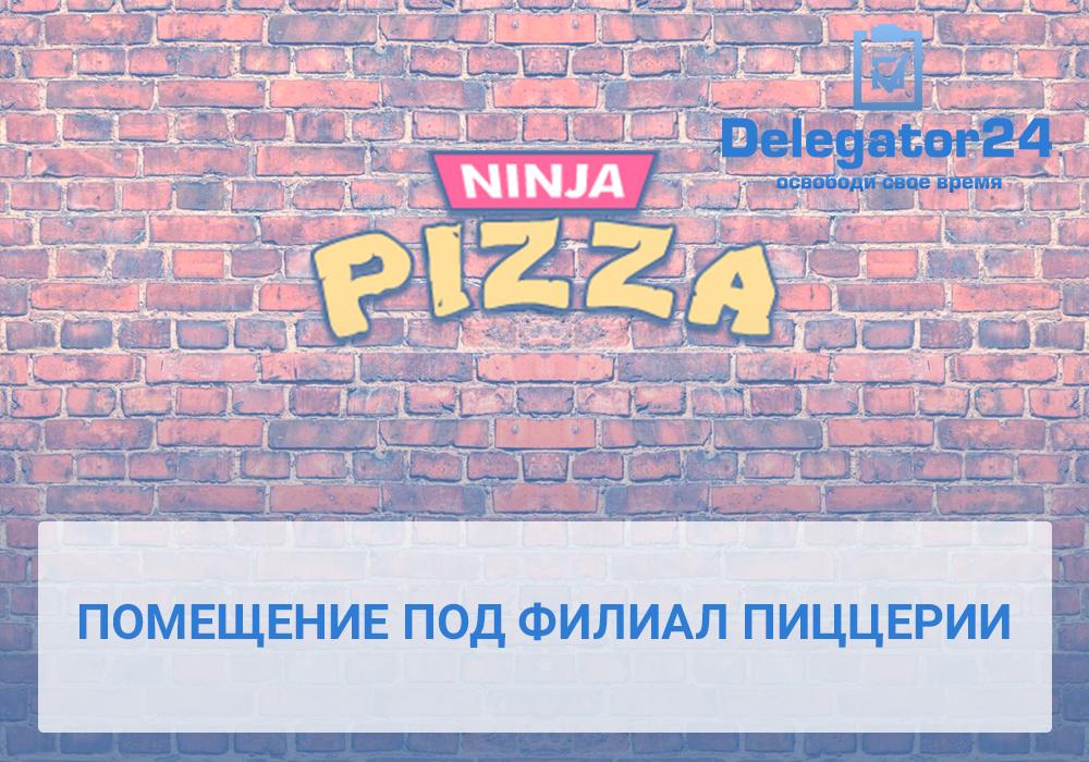 Найти помещение в аренду под филиал пиццерии