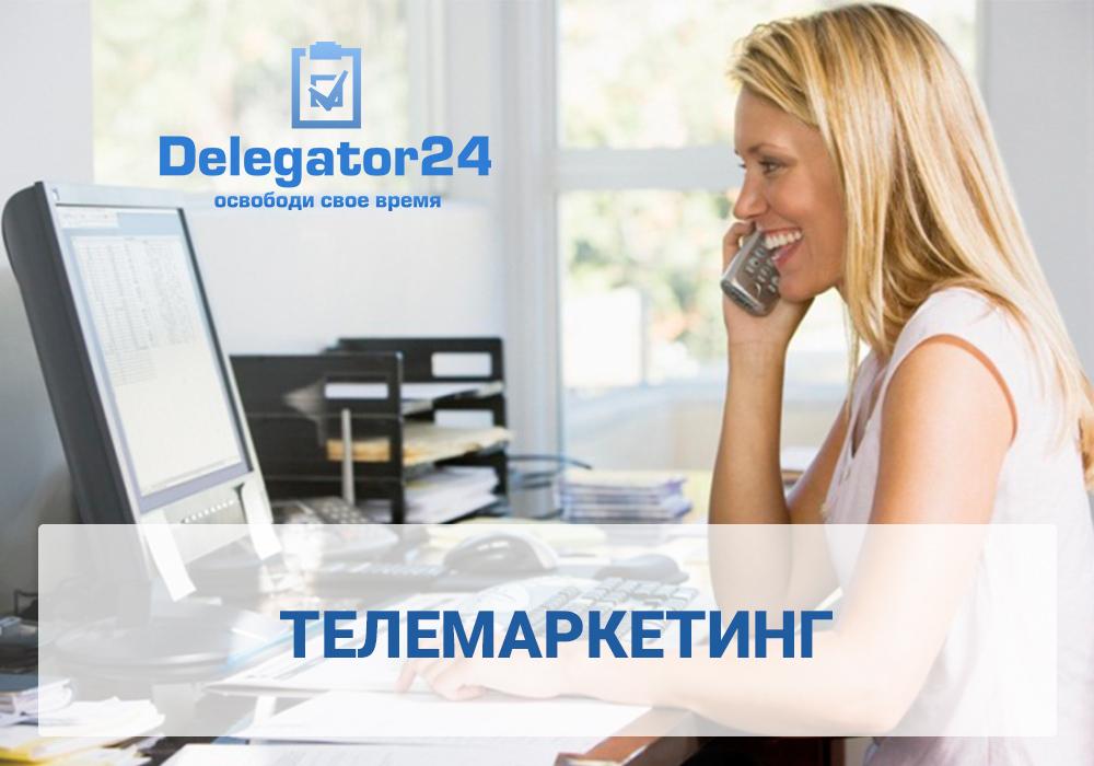 Организовать телемаркетинг для компании