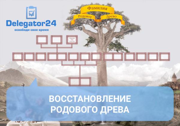 Восстановить родовое древо семьи - кейс сервиса бизнес-ассистентов