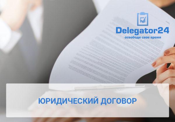 Как составить юридический договор - кейс сервиса бизнес-ассистентов