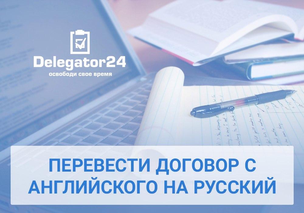 Перевести договор с английского на русский