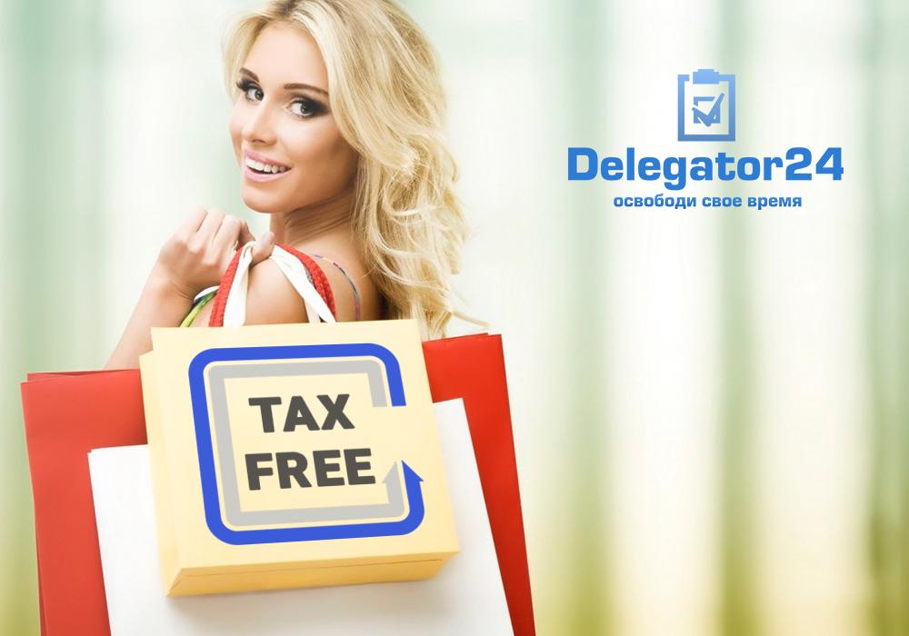Как вернуть Tax Free