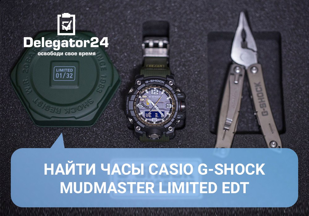 Найти часы Casio G-Shock Mudmaster Limited edt