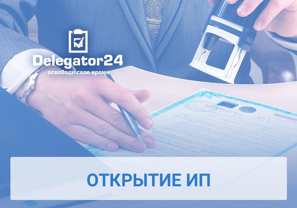 Подготовить документы для регистрации ИП