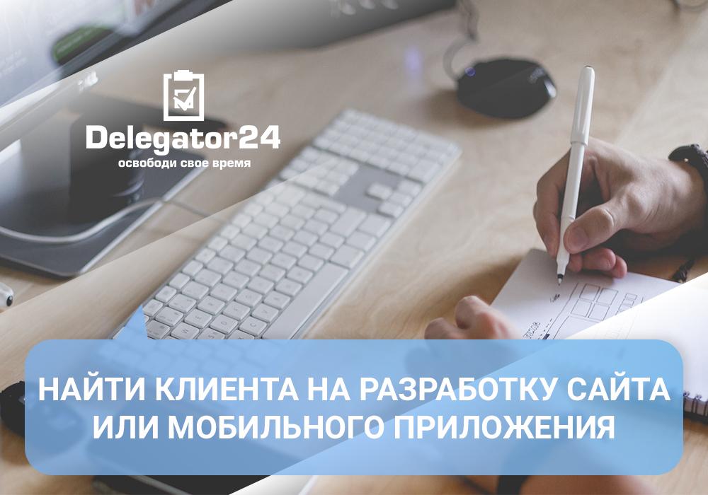 Быстро найти клиента на разработку сайта или мобильного приложения