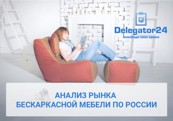 Провести маркетинговое исследование - кейс сервиса бизнес-ассистентов