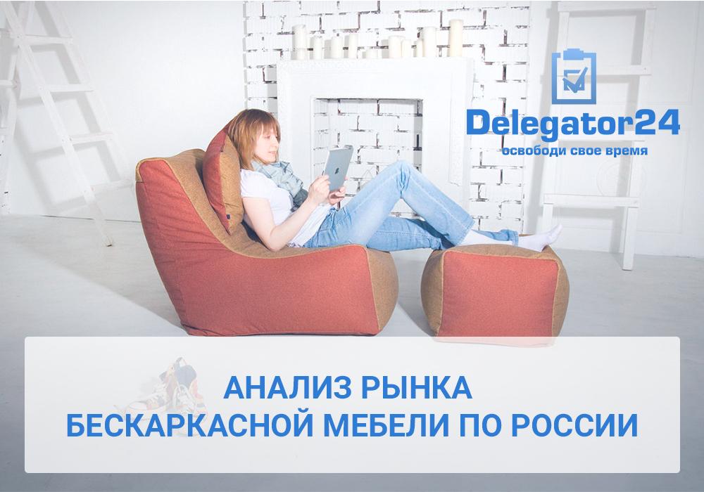 Провести маркетинговое исследование «Анализ рынка мебели»