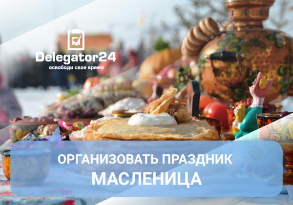 Как организовать праздник Масленица - кейс сервиса бизнес-ассистентов