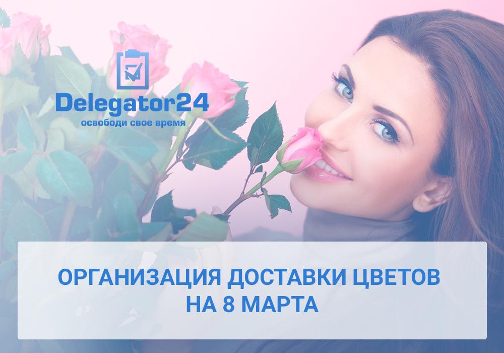 Доставка цветов на 8 марта