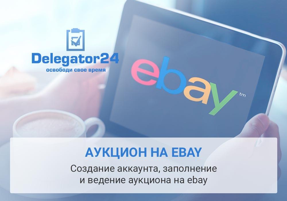 Делегирование задач: интернет-аукцион EBAY