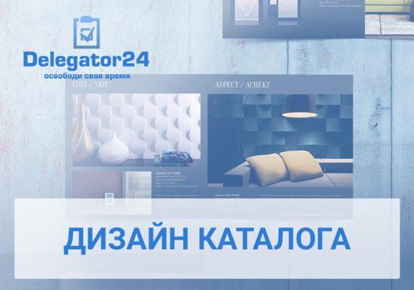 Разработать дизайн каталога 3D панелей. Блог сервиса бизнес-ассистентов Делегатор24