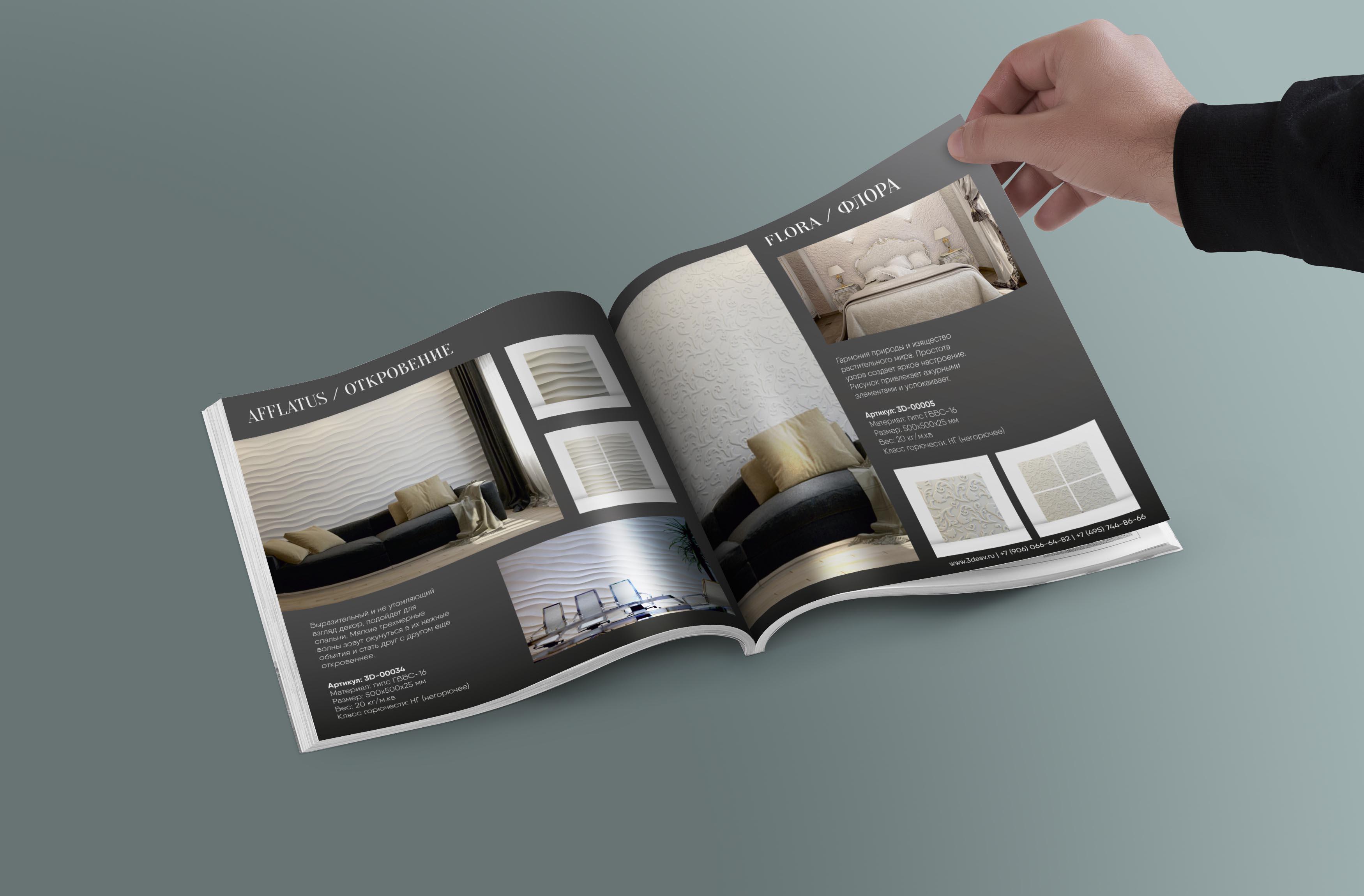 Разработать дизайн каталога 3D панелей - пример 2