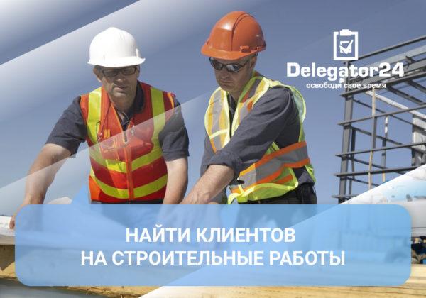Найти клиента: услуги для строительной компании. Блог сервиса бизнес-ассистентов Делегатор24