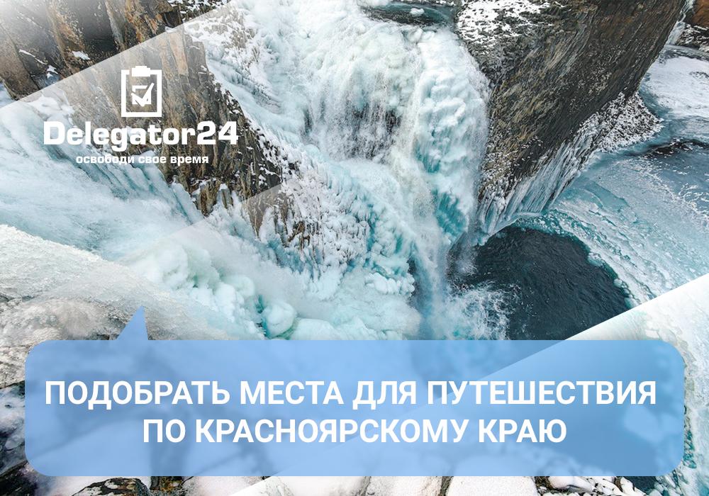 Как организовать тур для активного отдыха в Красноярском крае