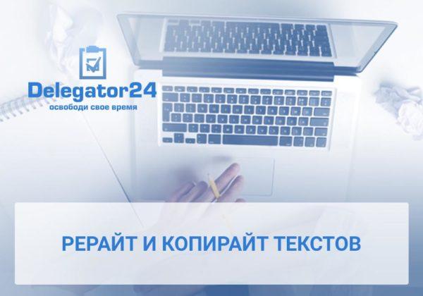 написание продающих текстов. Блог сервиса бизнес-ассистентов Делегатор24