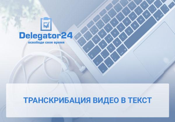 Транскрибация видео в печатный текст. Блог сервиса бизнес-ассистентов Делегатор24
