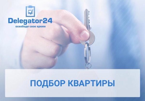 Поиск квартир в аренду или для покупки. Блог сервиса бизнес-ассистентов Делегатор24