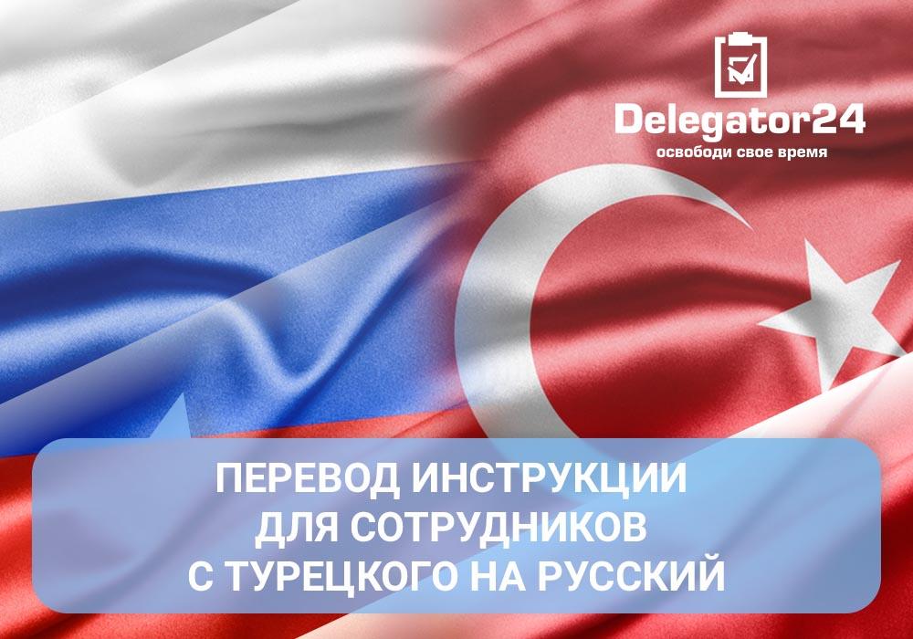 Перевод инструкций на русский с турецкого