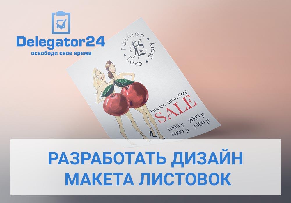 Разработать дизайн листовок, буклетов, визиток