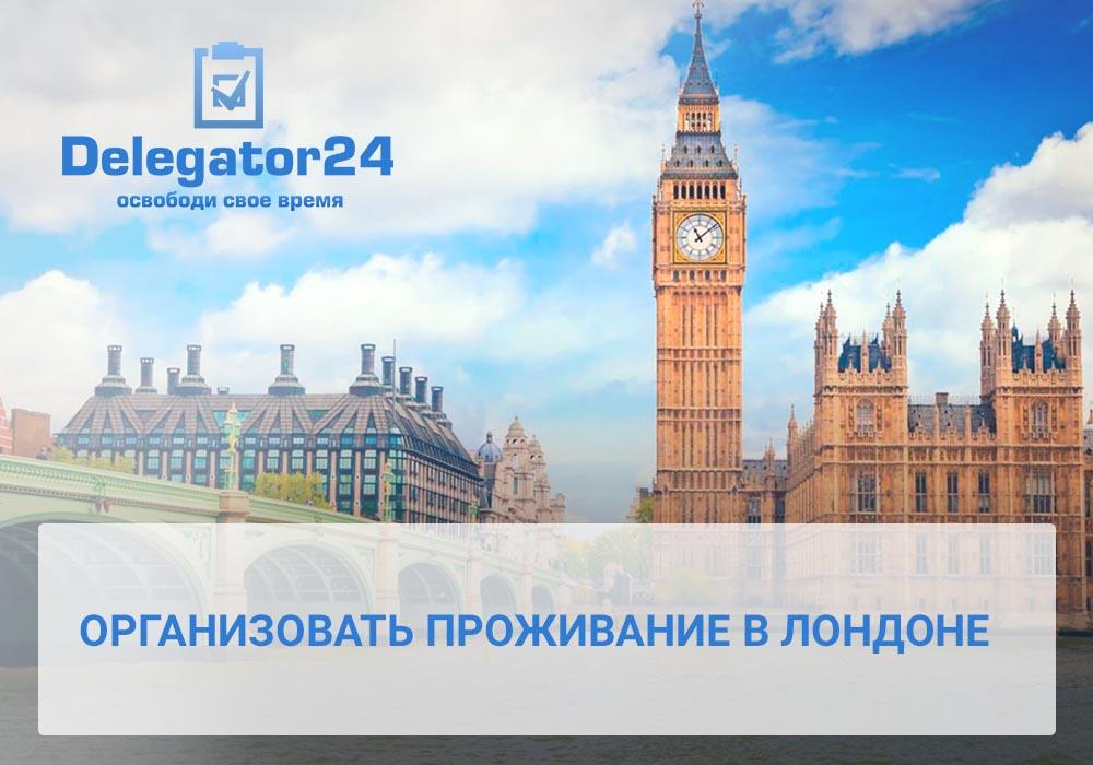 Организовать проживание в Лондоне
