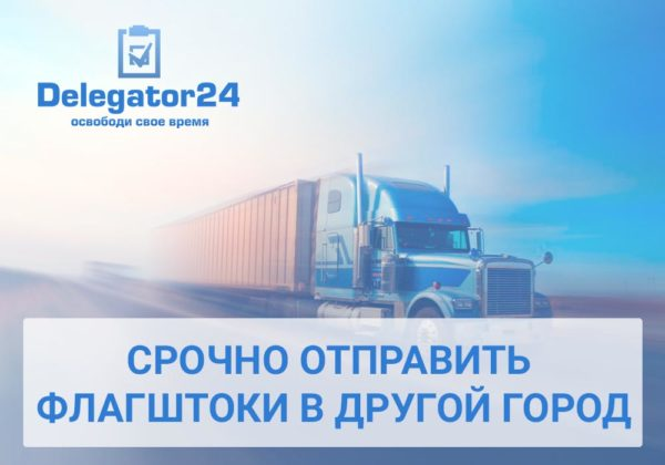 Оформить заказ и доставку. Блог сервиса бизнес-ассистентов Делегатор24