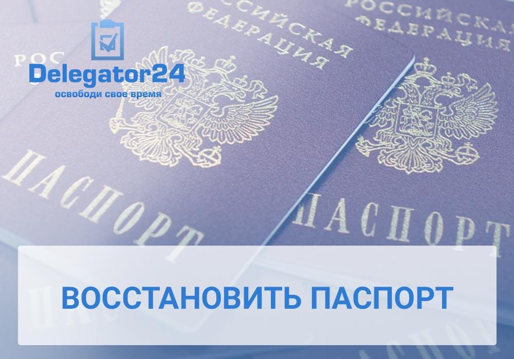 Восстановить паспорт не по месту прописки