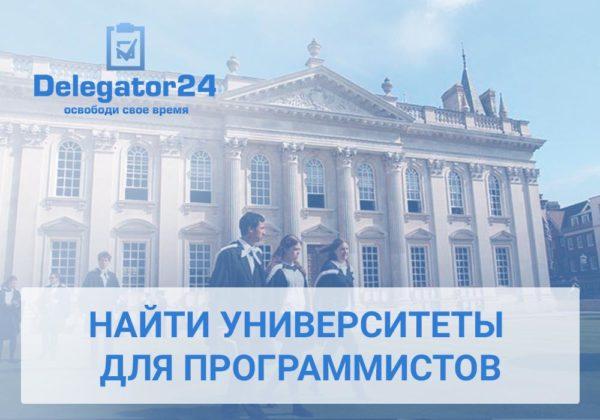 Найти университеты для программистов. Блог сервиса бизнес-ассистентов Делегатор24