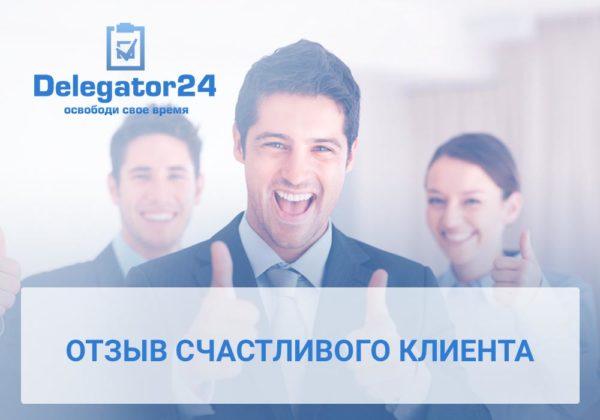 Найти невозможное! Отзыв благодарного клиента. Сервис бизнес-ассистентов Делегатор24
