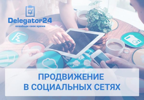 Ведение групп в социальных сетях. Блог сервиса бизнес-ассистентов Делегатор24