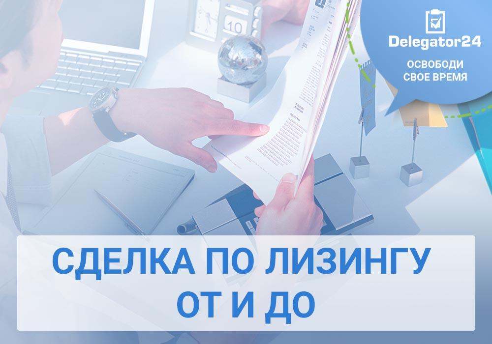 Делегирование задач: найти услуги лизинга  в Москве