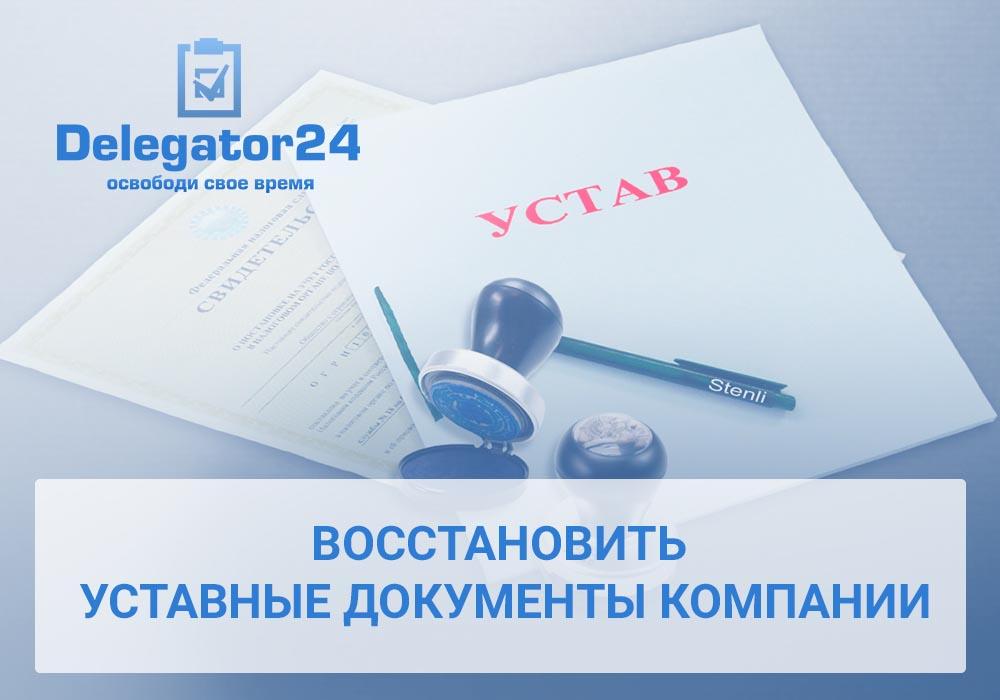 Восстановить учредительные документы