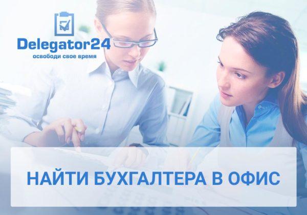 Поиск и подбор персонала: найти бухгалтера в офис. Блог сервиса бизнес-ассистентов Делегатор24