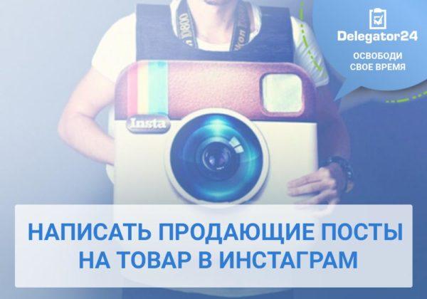 Ведение групп в социальных сетях: контент для Инстаграма. Блог сервиса бизнес-ассистентов Делегатор24