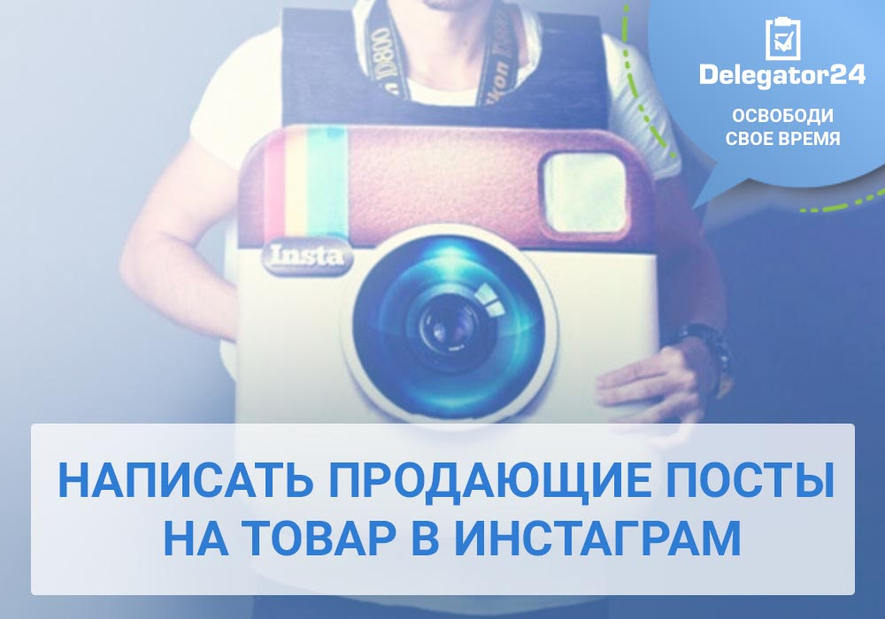 Ведение групп в социальных сетях: контент для Инстаграма