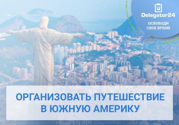 Организовать поездку на Новый Год в Южную Америку. Блог сервиса бизнес-ассистентов Делегатор24