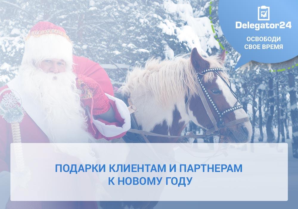 Найти новогодние подарки клиентам и партнерам