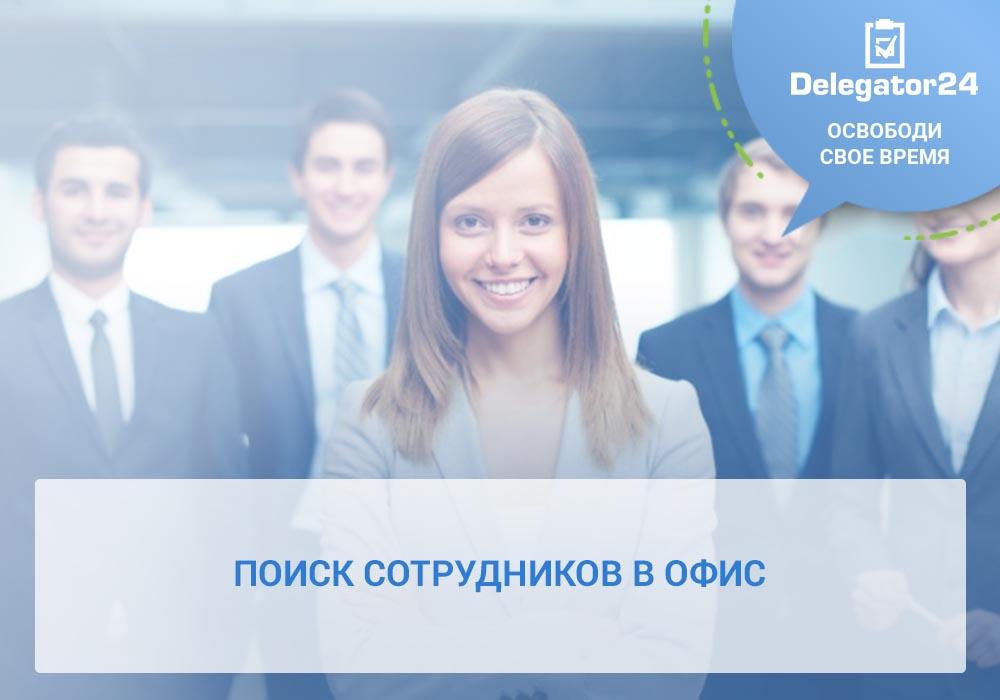 Поиск и подбор персонала для работы в офисе