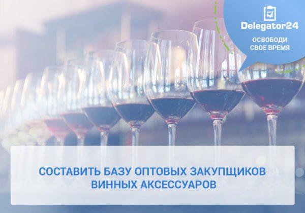 Делегирование бизнес задач: создать базу закупщиков винных аксессуаров. Блог сервиса бизнес-ассистентов Делегатор24