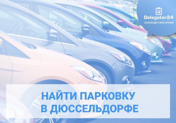Делегировать задачу: найти парковку за границей. Блог сервиса бизнес-ассистентов Делегатор24