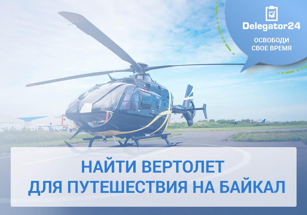 Организовать путешествие: найти вертолет для полета на Байкал