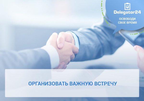 Делегирование задач: организовать важную встречу. Блог сервиса бизнес-ассистентов Делегатор24