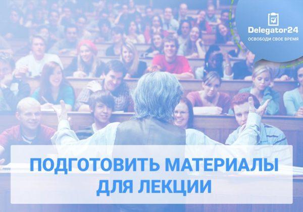Подготовить материалы для лекции по юриспруденции . Блог сервиса бизнес-ассистентов Делегатор24