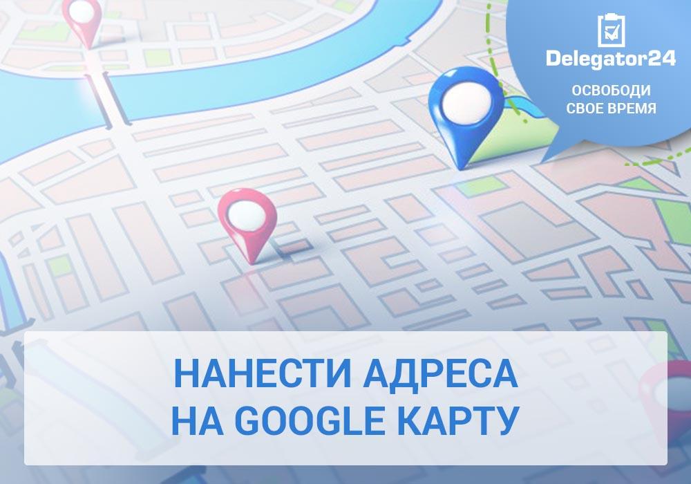 Отметить адреса на карте