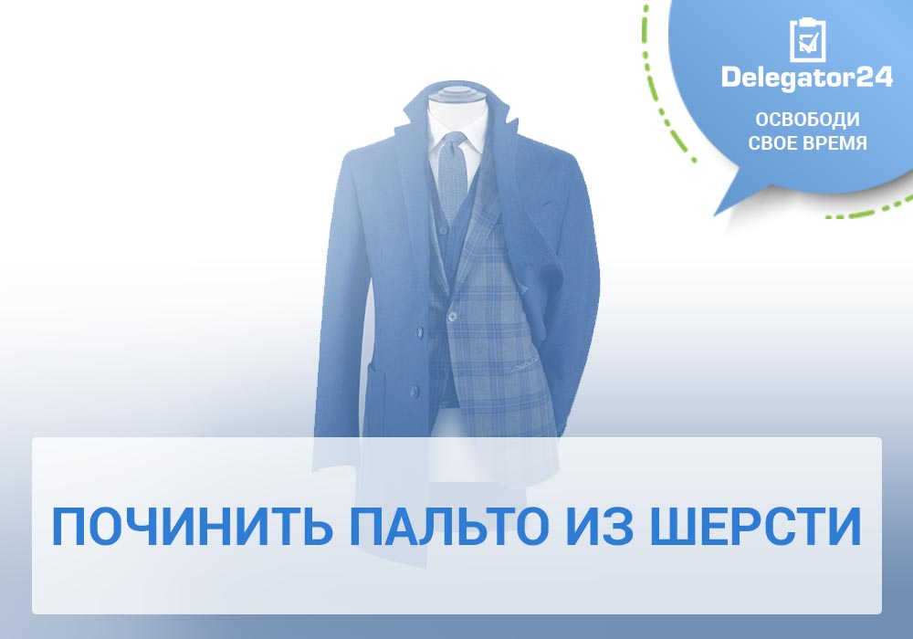 Найти мастера по ремонту пальто