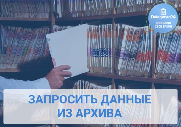 Запросить данные для архивной справки. Блог сервиса бизнес-ассистентов Делегатор24