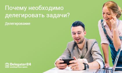 Почему необходимо делегировать задачи? Блог сервиса бизнес-ассистентов Делегатор24