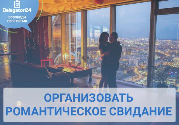 Организовать свидание. Блог сервиса бизнес-ассистентов Делегатор24