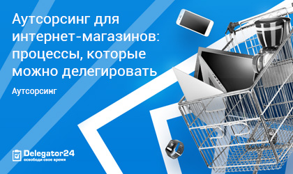 Аутсорсинг для интернет-магазинов: процессы, которые можно делегировать. Анонс статьи