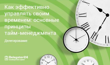 Как эффективно управлять своим временем: основные принципы тайм-менеджмента - анонс статьи